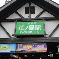 鎌倉から江ノ島を満喫・江ノ電初体験�