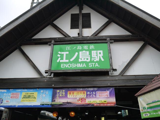 いつか鎌倉と江ノ島を歩いてみたいと思っていました。あじさい時期や紅葉時期には混雑するのでそんな時期を避けて今だ!と思い立ち行って来ました。鎌倉の後は江ノ電に乗って江ノ島に来ました。生しらすは食べられるかなー♪
