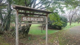 日本100名城を巡る旅vol.11 ~佐倉城~