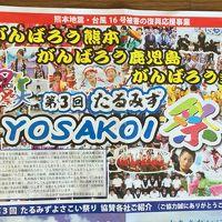 第3回たるみずYOSAKOI祭り No.1 ☆鹿児島県垂水市