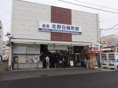 京都周辺の鉄道に乗ってきた【その4】 嵐電に乗って嵐山へ