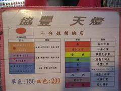 デルタ航空で台北2日3日。2日目:バスで十分「天燈上げ」「十分瀑布」、瑞芳駅から台鉄で台北南港駅へ。