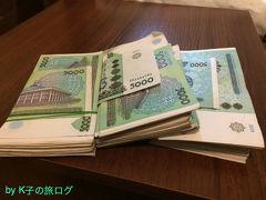 ウズベキスタンお金事情(2016/10現在)