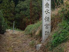 街道の郁「東海道関宿から土山宿そして垂水頓宮跡へ」