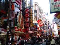コテコテの大阪ミナミに出かけてきました