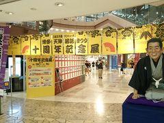 祝10周年記念!博多天神落語まつりとPerfume x 福岡市交通局ラッピングトレイン