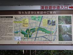 二子玉川の旅行記