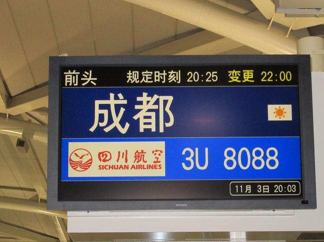 関空から四川航空の直行便が週3便出ており、往復で15,220円と格安だったのでパンダを見ることと麻婆豆腐を食べに行ってきた。