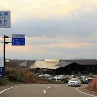 みちのく秋彩巡り 須川温泉 栗駒山荘