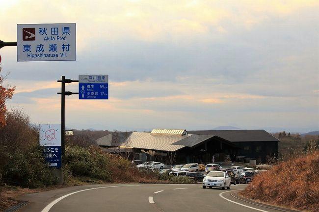 みちのくの旅 3日目<br /><br />抱返り渓谷、角館、小安狭そして本日4カ所目の須川温泉を訪れる。<br />栗駒山荘で日帰り入浴。<br /><br />その後、本日の宿泊地仙台へ<br /><br />注:栗駒山荘の2016年の営業は、11月6日(日)で終了しています。<br /><br />http://www.kurikomasanso.com/