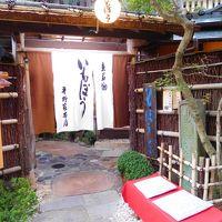 2016年 京都 1日目 八坂神社といもぼう平野家本店 アーバンホテル京都二条プレミアム宿泊
