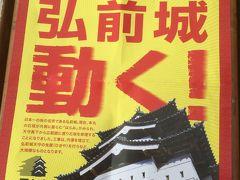 東北新幹線で行けるとこまで行ってみよう!