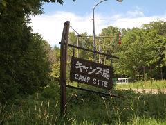 阿寒湖畔の格安キャンプ場に一泊する