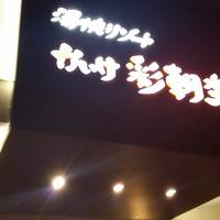ソウル旅行前泊で湯快リゾート皆生
