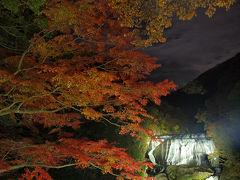 秋の茨城旅01 袋田の滝 ライトアップ