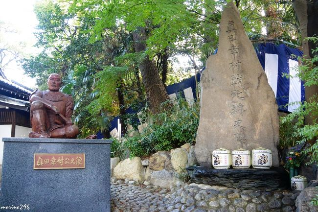 大河ドラマ「真田丸」もそろそろクライマックスが近づいてきました。<br />この日は、天王寺から玉造、大阪城と真田幸村ゆかりの地を歩いてみました。<br /><br />表紙の写真は、真田幸村討死の地として知られる安居神社の境内にある「真田幸村の銅像」と「真田幸村戦死跡之碑」です。