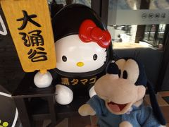グーちゃん、秋の本合宿で箱根強羅へ行く!(黒玉子で不老不死の赤ちゃんへ!編)