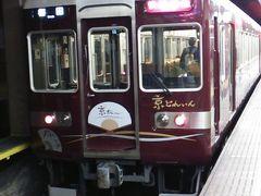 「スルッとKANSAI3dayチケット」で行く関西私鉄満喫&プチ観光の旅(パート4)