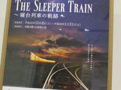 ふるさと納税でANA旅⑤ 京都タワー、京都鉄道博物館「The Sleeper Train ~寝台列車の軌跡~」