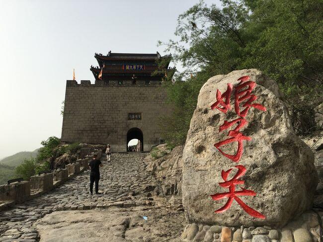 我家恒例、労働節の中国旅行の候補地を探索していると・・・<br />河北省と山西省の境界に残る関所を発見。<br />城壁・城門フェチな我家の有力暢游候補地となりました。<br />本当に自力で行くことが可能なのか???<br />仕事関係で知り合った在日華人の方々のアドバイスを受け、イザ!イザ!出陣です。<br />皆さん、親身になって色々と心配して下さり、同時にアドバイスをして下さります。<br />正しく日中友好です(^▽^)/<br />という訳で、様々な先人達の旅行記等を参考にしながら、人民大移動の労働節真っただ中、古城・史跡巡りに突撃、暢游して来ました~!<br />魅力たっぷりの様々な河北省の史跡群、私たちと一緒に旅をしましょう。<br />それでは、北馬南舟の歴史を鑑みながら、いざ出発!!