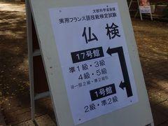 仏検3級・独検3級への道! (その1) 仏検受験に青山へ