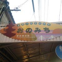 美味しい山口・広島☆4 尾道細道ロマン道 昭和な商店街さんぽ