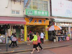 行き帰りは別ルートで、広州で美味しいものを、深センでスマホ購入を(その10 香港上水)