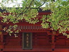 秋の茨城旅03 鹿島神宮