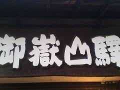 御岳山に紅葉狩り~♪(v^ー°)