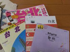 (1)2016 ビジネスで行く台北4日間5万円(ラウンジ&機内)