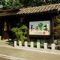 埼玉の「花湯の森」でのんびりまったり温泉リゾート