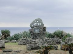 八重山諸島を巡る旅。2-2。(与那国島) 波照間島は波が高くて中止。