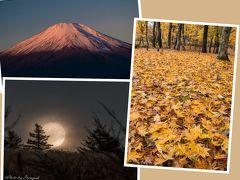 2016年最後の山中湖ロッジ滞在記(1) ~山中湖周辺で、富士山、紅葉、月を撮り歩く~