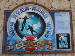 春の沖縄2016・・・三日目(青の洞窟~パンケーキハウスパニラニ)