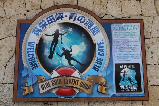 LCCのおかげで安く沖縄にいけるようになり、主人と息子の休みが合った時は大好きな沖縄を訪れるようにしています。今回の目的は私は趣味の一眼レフでの撮影。主人と息子は沖釣りと青の洞窟シュノーケルです。春休み 関西国際空港発のピーチ往復利用 座席指定 預け荷物20キロ 大人一人往復16880円。ホテルは東京第一ホテルオキナワグランメールリゾート朝食付き 大人一人一泊4770円で行きました。我が家はレンタカー必須です。二泊三日6900円でした。沖縄三日間大人一人32470円が今回の旅費です。