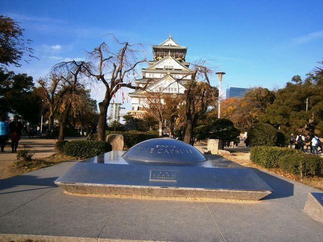 所用があり、大阪へ行ってきました。<br />というのか、あえて大阪を選択。<br /><br />というのも2016年の大河ドラマは真田丸<br /><br />せっかくなので、前後1日余分にお休みをいただき、大阪城と真田丸跡を見学してこよう!<br /><br />ということで今回の行程<br /><br />12月2日(金)愛知→大阪へ 大阪城見学<br />12月3日(土)~12月4日(日)私用のため旅行記ありません<br />12月5日(月)真田丸跡見学 大阪→愛知へ<br /><br />1日目は大阪城を見学。ボランティアガイドさんのお話しが上手で楽しかった~^^@