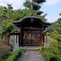 【国内243】2016.12堺出張旅行-ホテルアゴーラリージェンシー堺,南宗寺を散歩