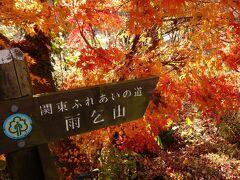 (関東ふれあいの道・神奈川県コース) ⑬山里から津久井湖へのみち