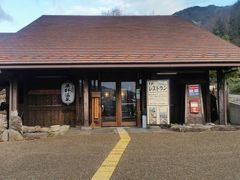 篠山にある、こんだ薬師温泉ぬくもりの郷