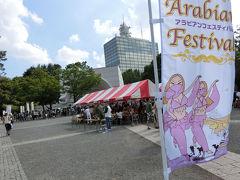 代々木公園のアラビアンフェスティバルに行きました(2016年9月)