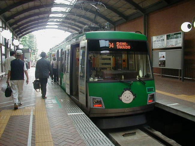 世田谷線駅&駅周辺のグルメと観光 2005/09/23<br /><br />◆世田谷線の今昔<br /><br />世田谷線は私にとって最も身近な電車です。昔は玉川線と言う名前で、皆は玉電と呼んでいました。当時の玉電は渋谷~三軒茶屋~下高井戸、三軒茶屋~二子玉川を走っていましたが、豪徳寺に住んでいる私にとって三軒茶屋~下高井戸が最も身近な玉川線でした。<br /><br />◆身近な玉電 「三軒茶屋~下高井戸」<br /><br />三軒茶屋と下高井戸間は現在10の駅がありますが、昔は12の駅がありました。三軒茶屋-西太子堂-若林-松蔭神社-世田谷-上町-宮の坂-山下-六所神社-松原-七軒町-下高井戸<br />1949年に六所神社、七軒町の駅を廃止して松原を今の所に造ったようです。1947年生まれの私にとっては駅の建物には記憶はありませんが、駅のコンクリート跡は鮮明に覚えていますし、現在も残っています。 <br /><br />◆世田谷線駅<br /><br />下高井戸駅⇒(廃駅:七軒町駅跡)⇒松原駅⇒(廃駅:六所神社駅跡)⇒山下駅⇒宮の坂駅⇒上町駅⇒世田谷駅⇒松陰神社駅⇒若林駅⇒西太子堂駅⇒三軒茶屋駅