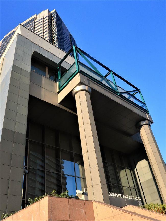 東京都写真美術館は、東京都目黒区三田一丁目にある、写真・映像専門の公立美術館である。指定管理者制度により、東京都歴史文化財団グループ(公益財団法人東京都歴史文化財団、鹿島建物総合管理株式会社、アサヒビール株式会社の共同事業体)が管理・運営している[2]。<br /><br />日本における初の本格的な写真映像の文化施設として設けられた美術館。個人名を冠したものを除いた写真一般の美術館としては日本初である。<br /><br />展示施設としては、3階(写真共催展向けまたは貸出会場、495㎡)、2階(写真独自企画展向け会場、495㎡)・地下1階(写真以外の映像一般展向け映像展示室、532㎡)の3つがある。4階は図書室となっており、図書36,500冊、雑誌1,400種を所蔵する。1階ホール(283㎡)では新作映画の封切公開をしている。そのほか、ミュージアムショップ、カフェなども備える。<br /><br />一次開館以降、多彩な企画展を中心に積極的に内外の写真作品を紹介し、また近年はアニメやテレビゲームといった写真以外の映像文化にも力を入れている。<br />収蔵品として、荒木経惟、植田正治、木村伊兵衛、須田一政、東松照明、奈良原一高、濱谷浩、林忠彦、細江英公、森山大道、渡辺義雄など、日本を代表する作家の作品を多く収蔵している[3]。<br /><br />1995年(平成7年)1月 - 「東京都写真美術館」として総合施設が開館。<br />2016年(平成28年)9月 - リニューアルオープン。<br />英語館名をTokyo Photographic Art Museumに改訂し、頭文字の一部から「トップミュージアム(TOP MUSEUM)」の愛称を決定<br />(フリー百科事典『ウィキペディア(Wikipedia)』より引用)<br /><br />総合開館20周年記念 TOPコレクション 《 東京・TOKYO 》<br />&#8226; 開催期間:2016年11月22日(火)~2017年1月29日(日) <br /><br />東京は、誰もがその言葉からさまざまなイメージを思い浮かべることのできる都市です。しかし、そのイメージは人それぞれに異なり、一つのイメージへ集約しきれない不思議さを持っています。また、東京はこれまでたくさんの写真家のインスピレーションの源にもなってきました。写真家たちは、この多層的な都市とそれぞれどのようなアプローチで対峙し、どのような視点で切り取り表現してきたのでしょうか。 <br />本展では、「東京を表現、記録した国内外の写真作品を収集する」という、当館の収集方針の一つのもとに集められた作品の中から、戦後から現代の作品を中心に紹介いたします。<br />(http://topmuseum.jp/contents/exhibition/index-2570.html<br />より引用)<br /><br />東京都写真美術館 については・・<br />http://topmuseum.jp/