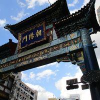 イセザキモールから中華街へ  !(^O^)y*¨*.・・♪ワイワイと忘年会  &  カラオケ