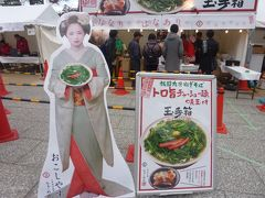 京野菜フェスティバル2016 他。