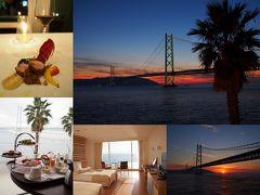 冬の兵庫旅No.4 明石海峡大橋を眺めながらのんびりステイ ホテル セトレ神戸・舞子 素敵な夕日とイタリアンを楽しむ1人旅プラン