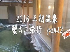 三朝温泉 蟹カニ旅行 2016part2
