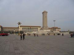 天安門広場と紫禁城を歩く(2007年)追加版