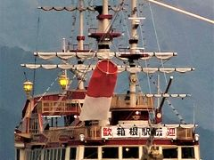 芦ノ湖 海賊船クルーズ 富士山も見え ☆箱根町港⇒元箱根 10分間