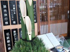 浅草2/4 下町の風情 (伝統・和風・懐古・郷愁・・) ☆懐かさ/温かさ/安らぎ