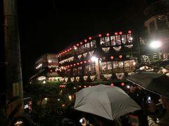 初台湾で九フン(周辺)を満喫する旅